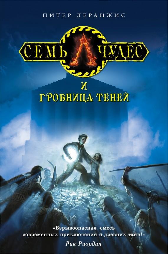 Питер Леранжис - Семь чудес и гробница теней