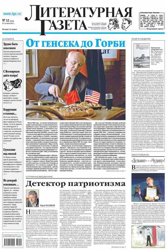 Литературная газета №12 (6502) 2015