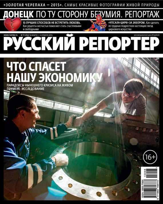 Отсутствует Русский Репортер №08/2015 русский инструмент