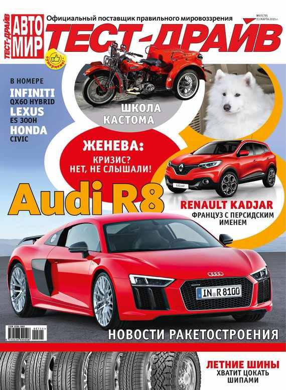 ИД «Бурда» Журнал «Тест-Драйв» №07/2015 ид бурда журнал тест драйв 16 17 2015