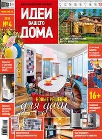 «Бурда», ИД  - Практический журнал «Идеи Вашего Дома» &#847004/2015