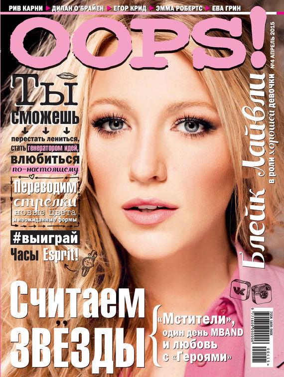ИД «Бурда» Журнал Oops! №04/2015 ид бурда журнал oops 03 2016