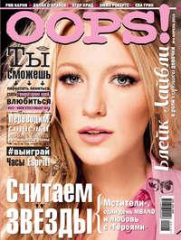 - Журнал Oops! №04/2015