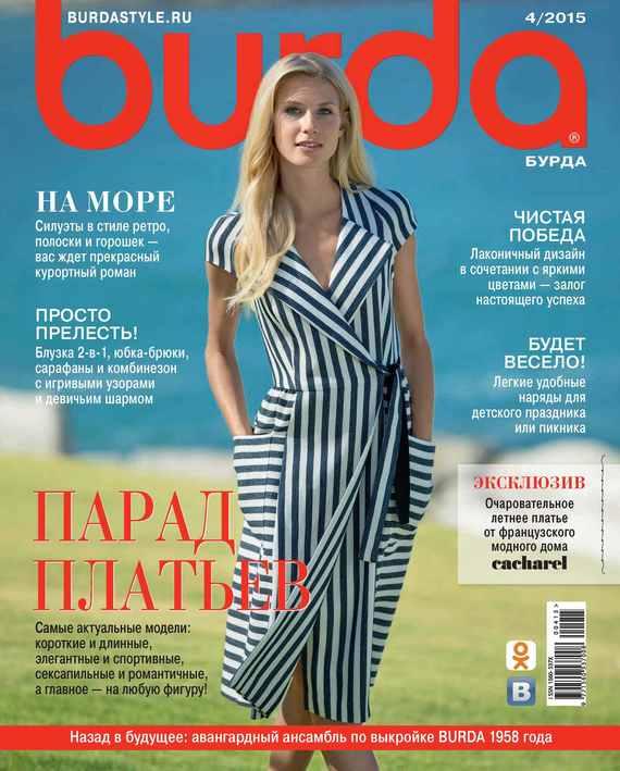 ИД «Бурда» Burda №04/2015 журнал burda купить в санкт петербурге
