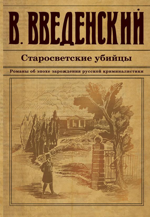 интригующее повествование в книге Валерий Введенский