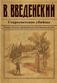 Введенский, Валерий  - Старосветские убийцы