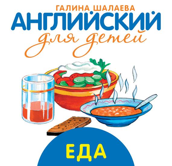Скачать Еда бесплатно Г. П. Шалаева
