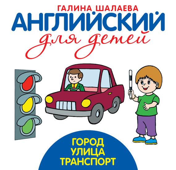 Г. П. Шалаева Город. Улица. Транспорт экономичный иностранный автомобиль недорого