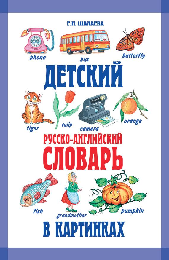 Скачать Г. П. Шалаева бесплатно Детский русско-английский словарь в картинках
