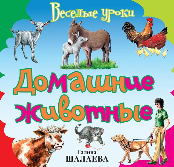 Г. П. Шалаева Домашние животные картрайт п кирпичная кладка уроки мастера