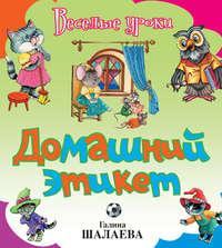 Шалаева, Г. П.  - Домашний этикет