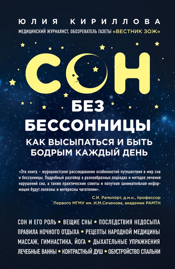Юлия Кириллова Сон без бессонницы. Как высыпаться и быть бодрым каждый день одежда для сна