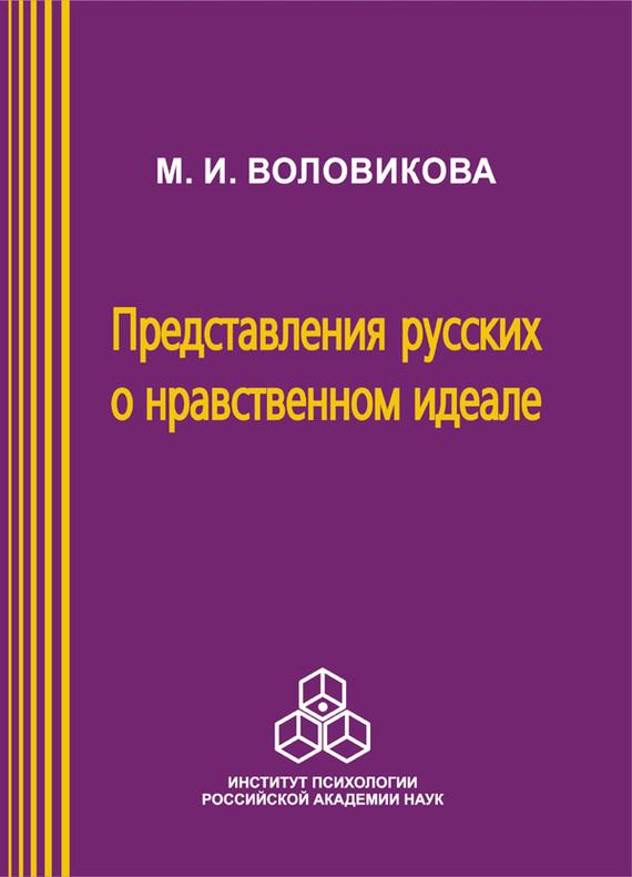 Маргарита Воловикова бесплатно
