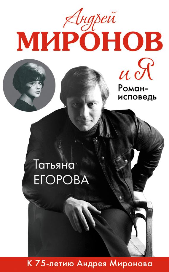 Скачать Андрей Миронов и Я. Роман-исповедь бесплатно Т. Н. Егорова