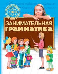 Шалаева, Г. П.  - Занимательная грамматика