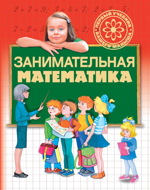 Г. П. Шалаева Занимательная математика гринштейн м р 1100 задач по математике для младших школьников