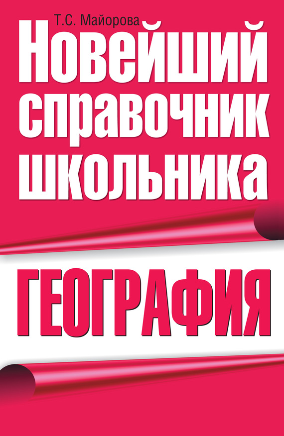 Т. С. Майорова География марченко и и др новейший полный справочник школьника 1 4 кл