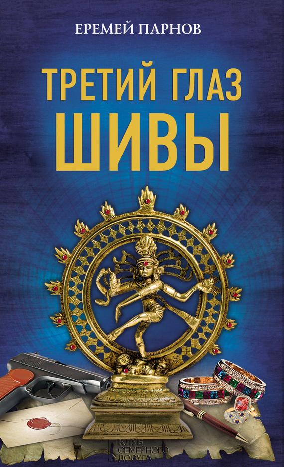 бесплатно скачать Еремей Парнов интересная книга