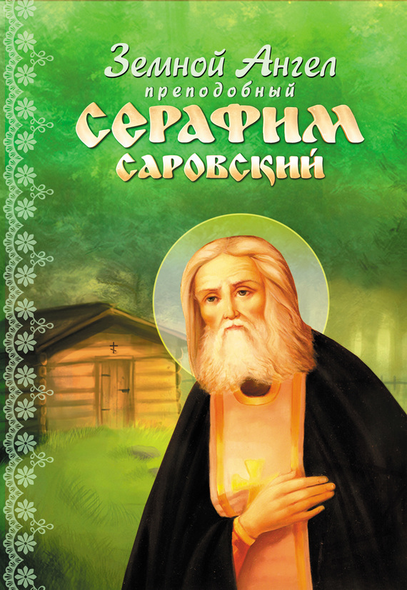 Земной Ангел преподобный Серафим Саровский изменяется взволнованно и трагически