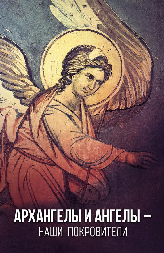 Таисия Олейникова Архангелы и Ангелы – наши покровители наши небесные покровители