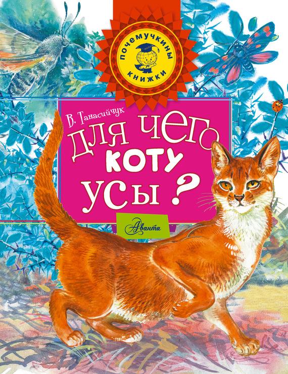 Виталий Танасийчук Для чего коту усы? про хвосты усы лапы и носы рассказы о животных
