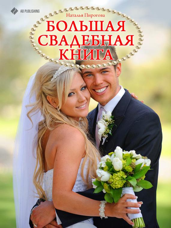 Наталья Пирогова Большая свадебная книга свадебная книга ens свадебная книга