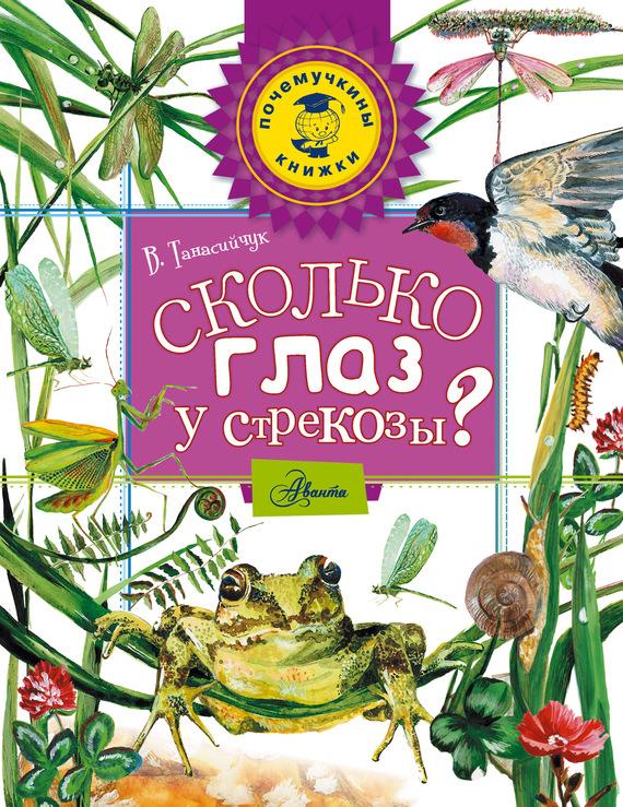 Виталий Танасийчук Сколько глаз у стрекозы?
