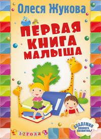Жукова, Олеся  - Первая книга малыша