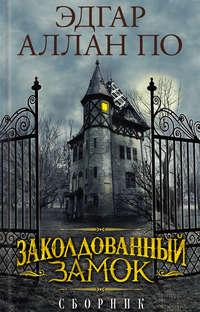 - Заколдованный замок. Сборник