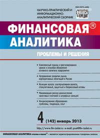 - Финансовая аналитика: проблемы и решения № 4 (142) 2013