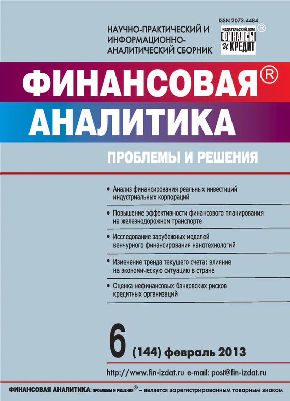 Отсутствует Финансовая аналитика: проблемы и решения № 6 (144) 2013 отсутствует финансовая аналитика проблемы и решения 46 280 2015