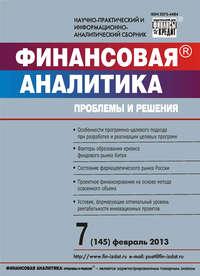 - Финансовая аналитика: проблемы и решения № 7 (145) 2013