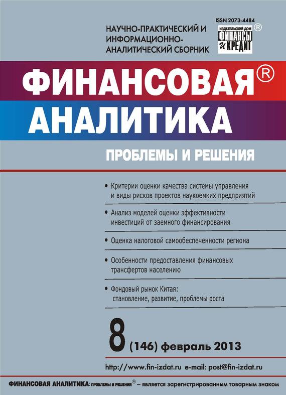 Отсутствует Финансовая аналитика: проблемы и решения № 8 (146) 2013 отсутствует финансовая аналитика проблемы и решения 4 142 2013