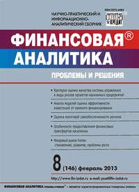 Отсутствует - Финансовая аналитика: проблемы и решения № 8 (146) 2013