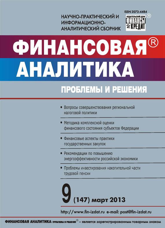 Отсутствует Финансовая аналитика: проблемы и решения № 9 (147) 2013 отсутствует финансовая аналитика проблемы и решения 4 142 2013