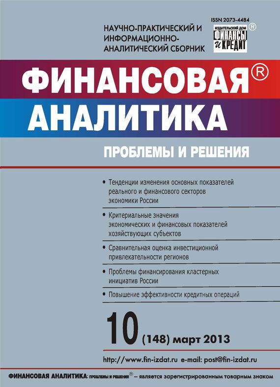 Отсутствует Финансовая аналитика: проблемы и решения № 10 (148) 2013 отсутствует финансовая аналитика проблемы и решения 4 142 2013