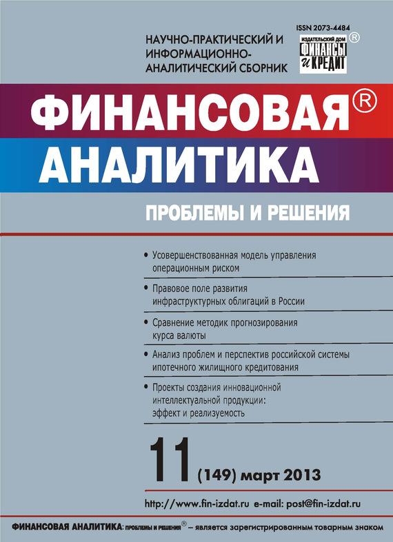 Отсутствует Финансовая аналитика: проблемы и решения № 11 (149) 2013 отсутствует финансовая аналитика проблемы и решения 46 280 2015
