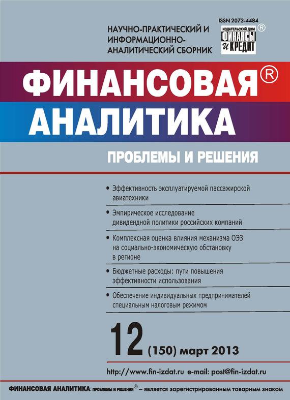 Отсутствует Финансовая аналитика: проблемы и решения № 12 (150) 2013 отсутствует финансовая аналитика проблемы и решения 1 235 2015