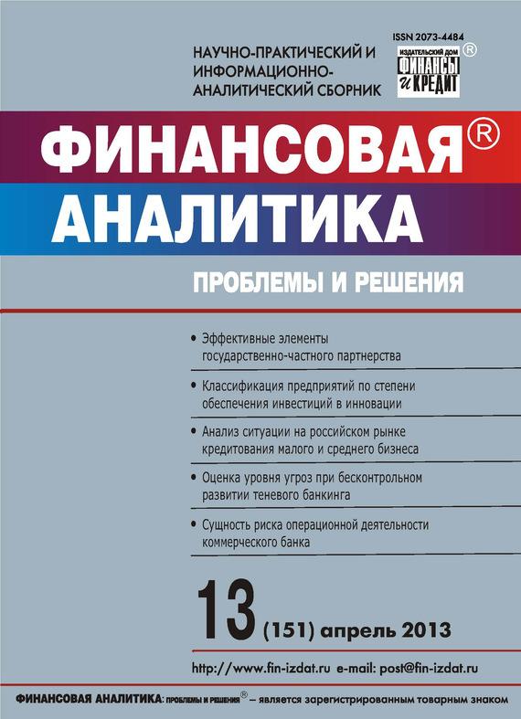 Отсутствует Финансовая аналитика: проблемы и решения № 13 (151) 2013 отсутствует финансовая аналитика проблемы и решения 3 141 2013
