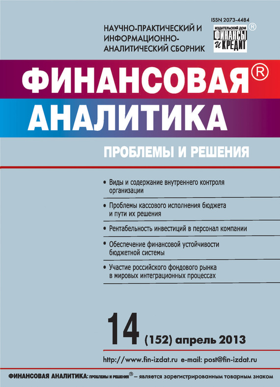 Отсутствует Финансовая аналитика: проблемы и решения № 14 (152) 2013 отсутствует финансовая аналитика проблемы и решения 1 187 2014