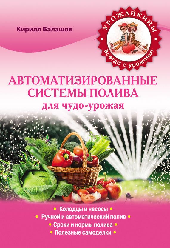 Кирилл Балашов Автоматизированные системы полива для чудо-урожая отсутствует золотая книга богатого урожая