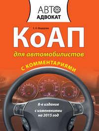 Федорова, Е. Н.  - КоАП для автомобилистов с комментариями. С изменениями на 2015 год