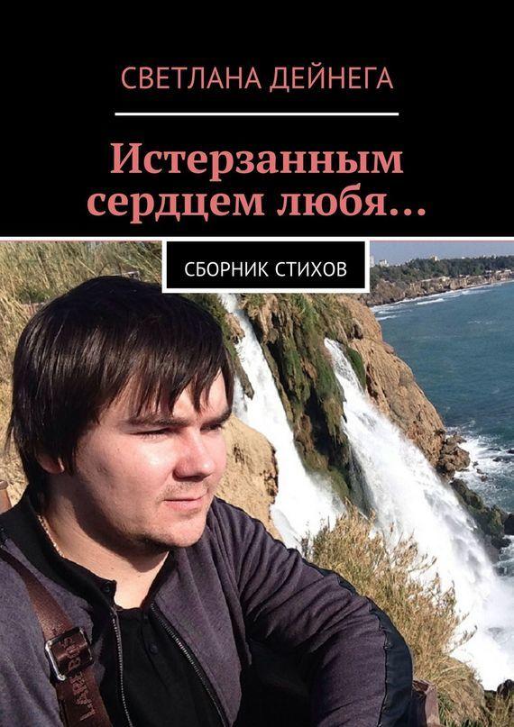 Светлана Петровна Дейнега