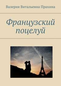 Прахина, Валерия  - Французский поцелуй