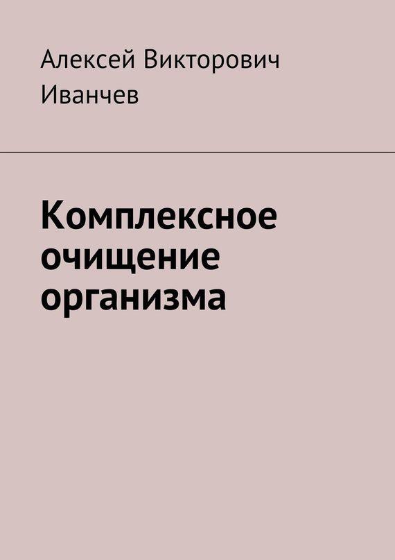 Алексей Викторович Иванчев Комплексное очищение организма люси келли 9 способов хорошего самочувствия