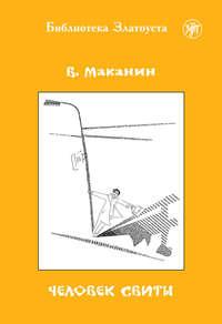 Маканин, Владимир  - Человек свиты