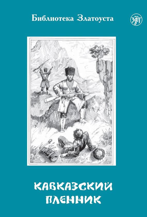 Лев Толстой Кавказский пленник пасхальное чудо рассказы русских писателей