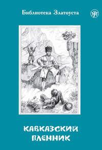 Толстой, Лев  - Кавказский пленник