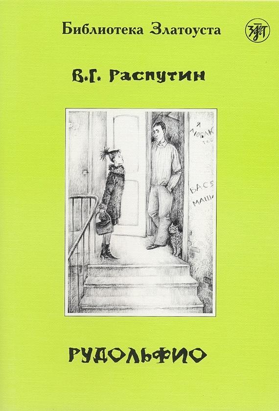 Валентин Распутин Рудольфио постников валентин юрьевич карандаш и самоделкин