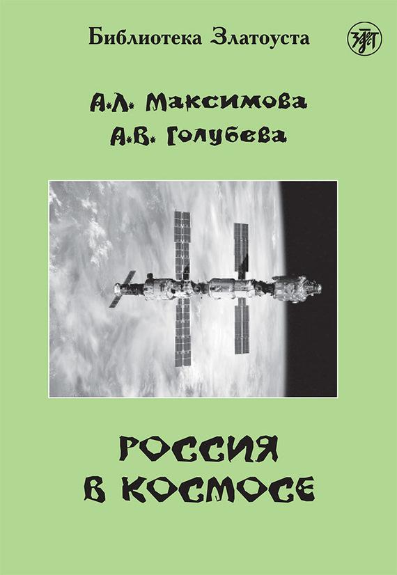 А. Л. Максимова Россия в космосе